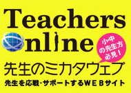 Teachers Online